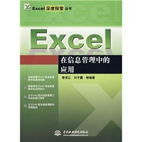 Excel in Information Management(Chinese Edition): LI ZE JIANG DENG BIAN ZHU