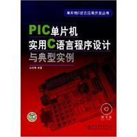 PIC microcontroller C programming language and practical examples of typical (with CD)(Chinese ...