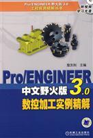 ProENGINEER Chinese Wildfire 3.0 precision CNC machining solutions example (with CD-ROM)(Chinese ...
