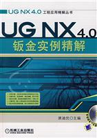 UG NX 4.0 instances of fine sheet metal solution (with CD)(Chinese Edition): ZHAN DI YOU ZHU BIAN