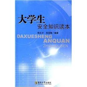 Student safety knowledge Reader(Chinese Edition): YANG ZHENG CAI BIAN ZHU
