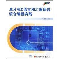 SCM mixed C and assembly language programming practices (with CD)(Chinese Edition): DU SHU CHUN ...