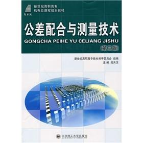 Tolerance and Measurement (3rd edition)(Chinese Edition): LV TIAN YU