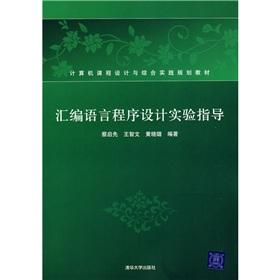 experimental assembly language programming guide (with CD)(Chinese: CAI QI GUANG