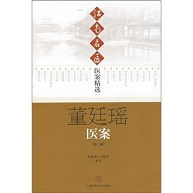 Jiangnan doctors medical case selection - Dongting Yao Medical Records (Second Edition)(Chinese ...