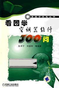 Figure Studies Q(Chinese Edition): ZHANG ZE NING DENG BIAN ZHU