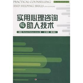 practical counseling Helping technology with(Chinese Edition): BEN SHE.YI MING