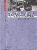 level. then one sketch(Chinese Edition): XU JIE SHUN ZHU