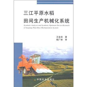 Sanjiang Plain. the system of rice production mechanization in the field (with English) China ...