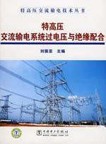 UHV AC transmission system over voltage and: LIU ZHEN YA
