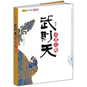 Wu - Queen of the Road(Chinese Edition): XIAO RANG ZHU