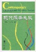 modern service Wuhan University Press.(Chinese Edition): ZOU HONG YAN DENG BIAN ZHU