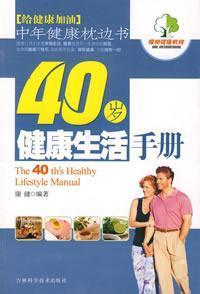 40-year-old healthy living manual(Chinese Edition): KANG JIAN BIAN ZHU