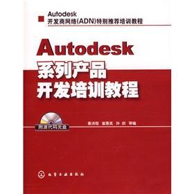 Autodesk product development training course(Chinese Edition): QIN HONG XIAN