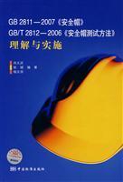 GB2811-2007 helmets. GB/T2812-2006 helmet test methods understanding and implementing the ...