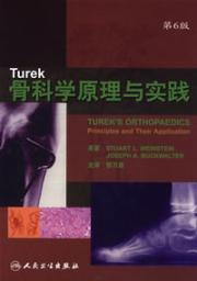 Turek scientific principles and practice of bone(Chinese Edition): GUO WAN SHOU BIAN ZHU