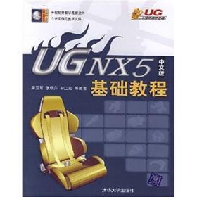 UG NX5 Chinese Essentials (with CD)(Chinese Edition): KANG XIAN LI