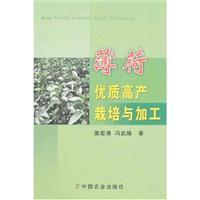 mint cultivation of high yield and quality China Agriculture Press and processing(Chinese Edition):...
