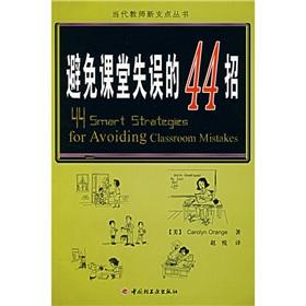 44 trick to avoid the mistakes class(Chinese Edition): AO LIN QI ZHU