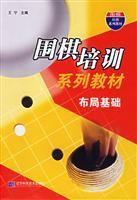 layout based (Go Training Series materials)(Chinese Edition): WANG NING ZHU BIAN