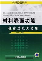 plating surface layer and the application of functional(Chinese Edition): XUAN TIAN PENG BIAN ZHU