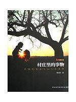 village things: local culture and sentiments of Chinese folk(Chinese Edition): JIA XING AN