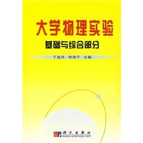 physics experiment based Science Press and integrated: DING YI MIN