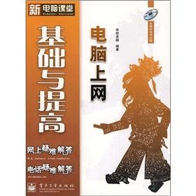 computer access and improve the basis (with CD)(Chinese Edition): HUA XIN ZHUO YUE BIAN ZHU