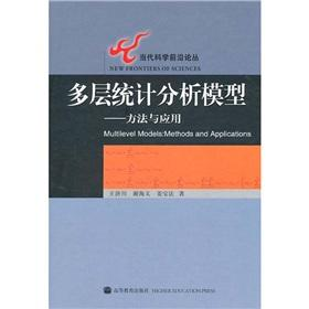 Multilevel Statistical analysis model: Methods and Applications(Chinese Edition): WANG JI CHUAN XIE...