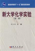 New University Chemistry (Second Edition)(Chinese Edition): TIAN YU MEI BIAN