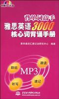 3.000 core words recited IELTS Handbook (with: YI XUE TONG