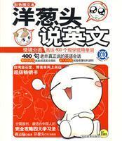 onions speak English (with CD)(Chinese Edition): JIANG ZHI YU BIAN ZHU