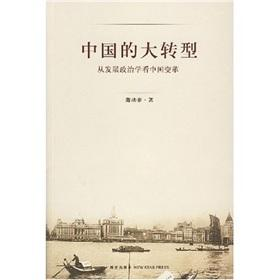 China s Great Transition: Political Science from the development of Chinese Star Press.(Chinese ...