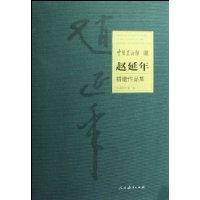 Collection of Chinese Art: Zhao Yannian (donor portfolio)(Chinese Edition): ZHONG GUO MEI SHU GUAN ...