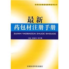 latest drug packaging up Manual(Chinese Edition): ZHANG SHU XIU DU ZHONG QIN ZHU BIAN