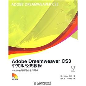 AdobeDreamweaverCS3 Chinese version of the classic tutorial(Chinese Edition): Adobe GONG SI ZHU