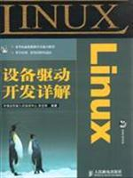 Linux device driver development explain(Chinese Edition): SONG BAO HUA