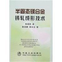 semi-solid forming technology of magnesium alloy casting(Chinese: ZHANG SONG YANG