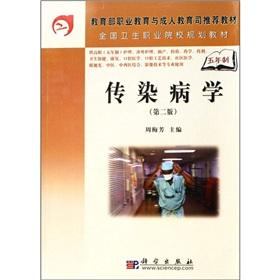 Infectious Diseases (Second Edition) (Higher 5 years)(Chinese Edition): ZHOU MEI FANG ZHU BIAN