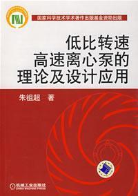 low specific speed centrifugal high-speed application of the theory and design of(Chinese Edition):...