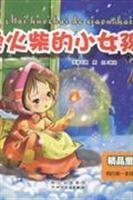 Little Match Girl(Chinese Edition): HE MIAO KA