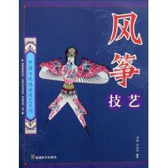 Kites(Chinese Edition): LIU ZHEN