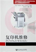 copier maintenance(Chinese Edition): XIN XI CHAN