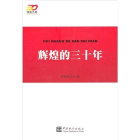 glorious three years(Chinese Edition): BEN SHE.YI MING