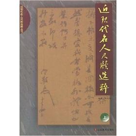 chido Selective Dissemination of Modern Masters (Vol.1)(Chinese Edition): LIN GUANG XU BIAN ZHU