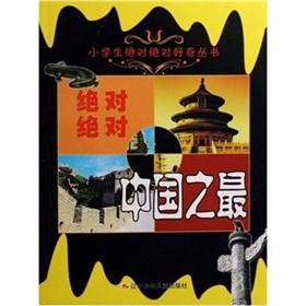 absolutely the best(Chinese Edition): WANG YAN HONG BIAN XIE