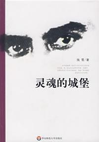 castle of the soul to understand Kafka(Chinese: CAN XUE BIAN