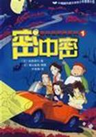 dense in the Sichuan Children s Publishing House secret: RI)SONG YUAN XIU XING ZHU