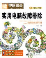 Practical Troubleshooting (with CD-ROM): HUA XIN ZHUO YUE BIAN ZHU