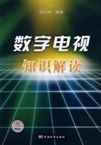 figures TV Standards Press of China Knowledge Interpretation(Chinese Edition): ZHANG YIN XIANG BIAN...